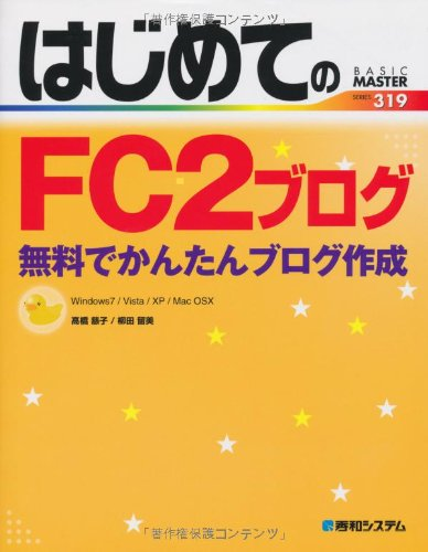 はじめてのFC2ブログ (BASIC MASTER SERIES)の詳細を見る