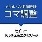 コマ詰めサービス金属ベルト[セイコー ドルチェ&エクセリーヌ]SEIKO Dolce&Exceline