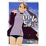 いいんちょ。 【初回版】 6巻 (ガムコミックス)