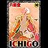 ICHIGO(10)
