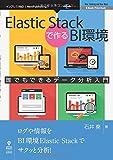 Elastic Stackで作るBI環境 誰でもできるデータ分析入門 (NextPublishing)