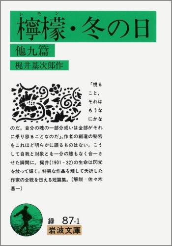檸檬・冬の日―他九篇 (岩波文庫 (31-087-1))の詳細を見る