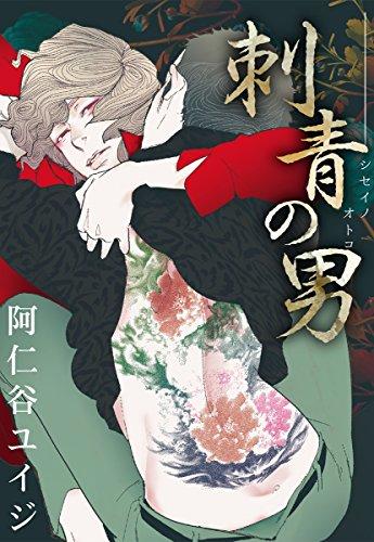 刺青の男<単行本未収録コミック付> (シトロンデジタルコミックス)