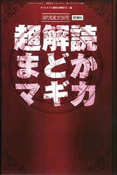 [タブロイドと愉快な仲間たち]の超解読 まどかマギカ (三才ムック vol.421)
