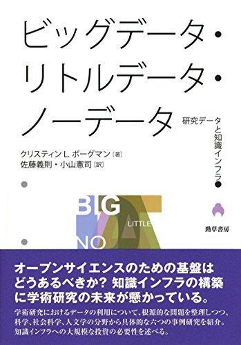 ビッグデータ・リトルデータ・ノーデータ: 研究データと知識インフラ