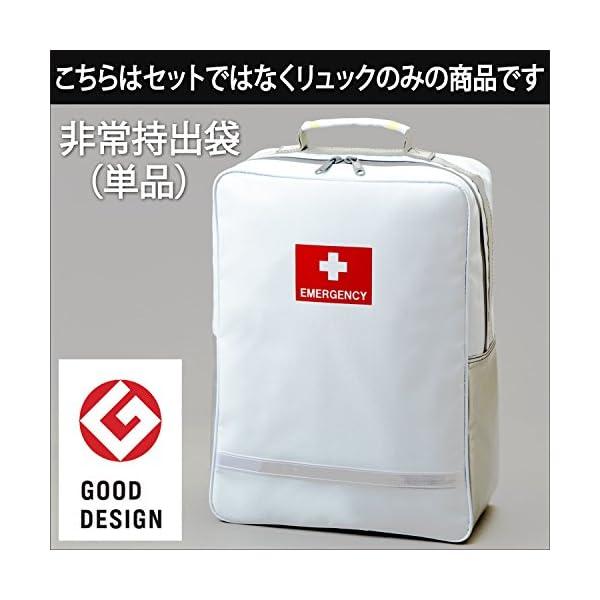 非常持出袋(単品)グッドデザイン賞受賞の防災リ...の紹介画像7