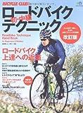 ロードバイク初・中級テクニック 改訂版 (エイムック 2120 BiCYCLE CLUB別冊)