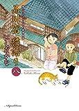 品川宿 猫語り(8) (ねこぱんちコミックス)