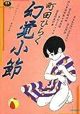 幻覚小節 / 町田 ひらく のシリーズ情報を見る