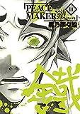 PEACE MAKER鉄 / 黒乃 奈々絵 のシリーズ情報を見る