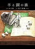 羊と鋼の森 上巻 (フラワーコミックススペシャル)
