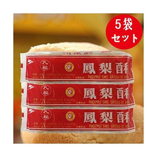 九福鳳梨酥【5袋セット】 227gX5袋 台湾パイナップルケーキ お土産 冷凍便と同梱不可