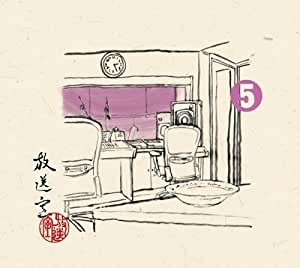 放送室(5)