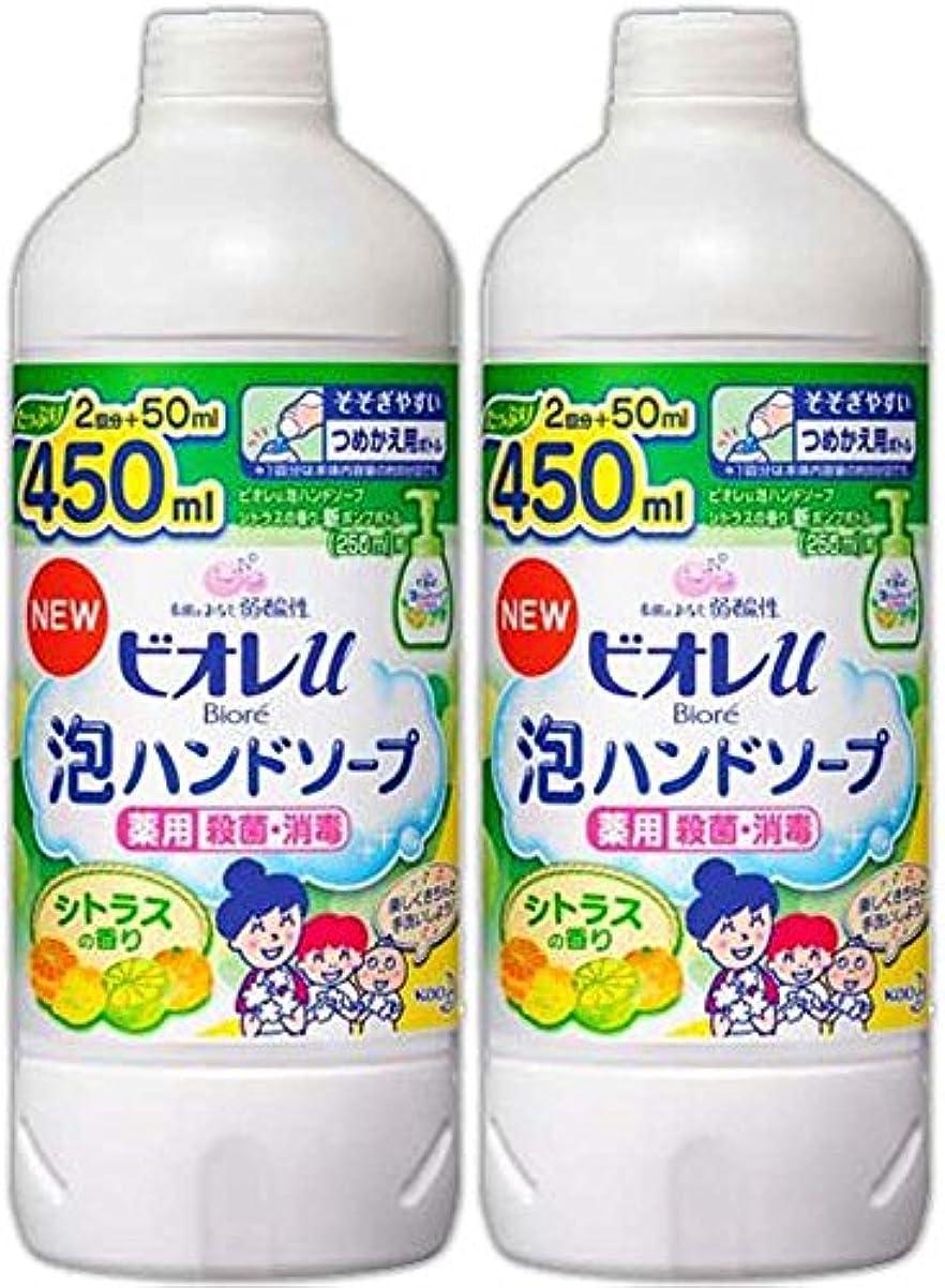 賛辞旋律的乳製品花王 ビオレu泡 ハンドソープ シトラス 詰替 2P