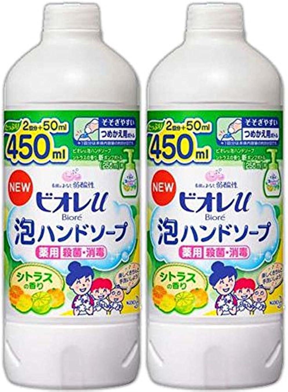 完全に乾く利点よく話される花王 ビオレu泡 ハンドソープ シトラス 詰替 2P