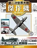 第二次世界大戦傑作機コレクション 44号 (中島 二式水上戦闘機 A6M2-N) [分冊百科] (モデルコレクション付) (第二次世界大戦 傑作機コレクション)