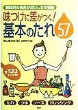 味つけに差がつく!基本のたれ57―調味料の割合がおいしさの秘訣 たれ・つゆ・ソース・