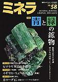 ミネラ(58) 2019年 04 月号 [雑誌]: 園芸Japan 増刊 画像