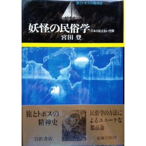 妖怪の民俗学―日本の見えない空間 (旅とトポスの精神史)の詳細を見る