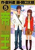 帝王(5) (ビッグコミックス)