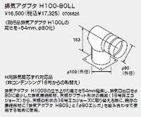 ノーリツ 温水暖房システム 部材 熱源機 関連部材 排気延長部材 排気アダプタ H100-80LL【0706826】