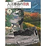 入江泰吉の奈良 (とんぼの本)