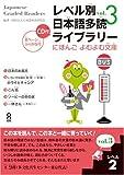 朗読CD付 レベル別日本語多読ライブラリー レベル2 vol.3 (にほんごよむよむ文庫)