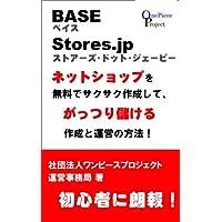 BASE(ベイス)やStores.jp(ストアーズ)で、ネットショップを無料でサクサク作成して、がっつり儲ける作成と運営の方法!