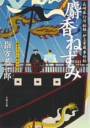 麝香ねずみ―長崎奉行所秘録 伊立重蔵事件帖 (文春文庫)
