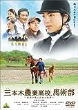 三本木農業高校、馬術部~盲目の馬と少女の実話~[DVD]