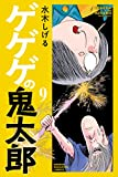 ゲゲゲの鬼太郎(9) (コミッククリエイトコミック)