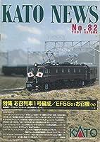 KKATO NEWS no,82 2001年