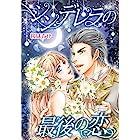 シンデレラの最後の恋 (ハーレクインコミックス)