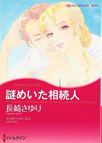 謎めいた相続人 (ハーレクインコミックス・キララ)