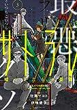 サトラレ~嘘つきたちの憂鬱~(3) (コミックDAYSコミックス)