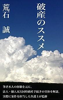 [荒石 誠, Makoto Araishi]の破産のススメ