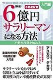 (新版)6億円サラリーマンになる方法[入門編]