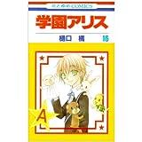 学園アリス 第16巻 (花とゆめCOMICS)