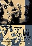 アジアの嵐[DVD]