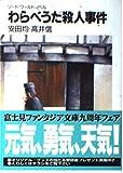 わらべうた殺人事件―ソード・ワールド・ノベル (富士見ファンタジア文庫)