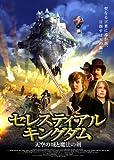 セレスティアル・キングダム 天空の城と魔法の剣[DVD]