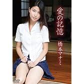橋本マナミ/愛の記憶 [DVD]