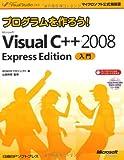 プログラムを作ろう! Microsoft Visual C++ 2008 Express Edition 入門 (マイクロソフト公式解説書)