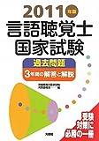 言語聴覚士国家試験過去問題3年間の解答と解説〈2011年版〉