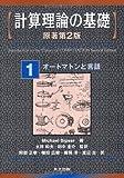 計算理論の基礎 [原著第2版] 1.オートマトンと言語