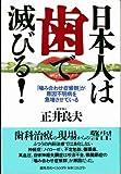 日本人は歯で滅びる!―「噛み合わせ症候群」が原因不明病を急増させている
