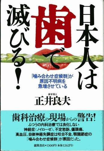 日本人は歯で滅びる!—「噛み合わせ症候群」が原因不明病を急増させている