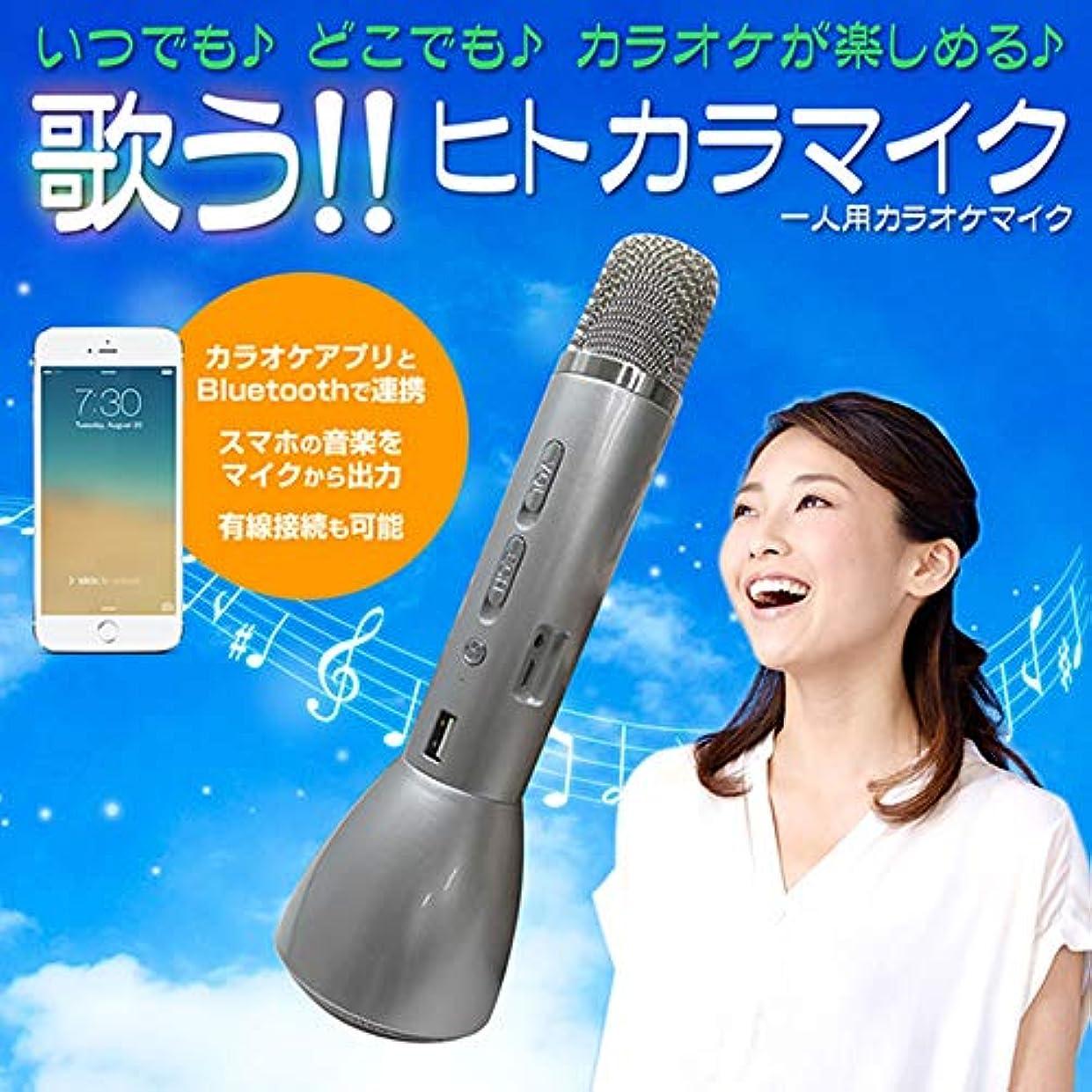 強化するカフェテリアうんカラオケ マイク KTV-MIC ブロードウォッチ 家庭用 Bluetooth USB充電 採点機能付き 一人カラオケ
