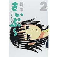 サイクロプス少女さいぷ~ 2 (ヤングジャンプコミックス)