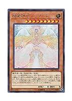 遊戯王 日本語版 CIBR-JP039 精霊神后 ドリアード (シークレットレア)